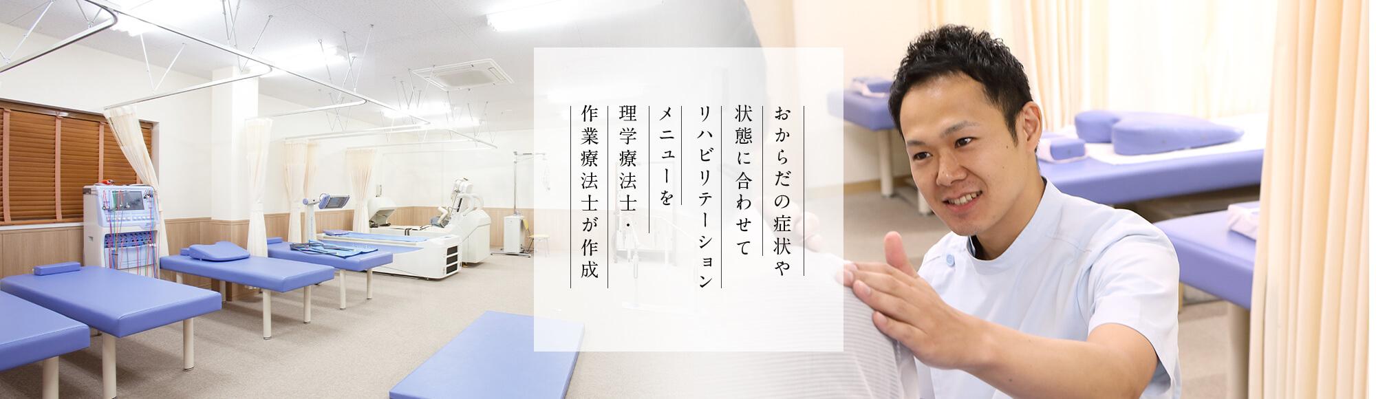 おからだの症状や 状態に合わせて リハビリテーション メニューを 理学療法士・ 作業療法士が作成