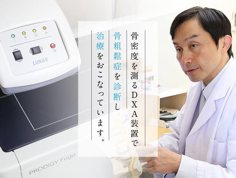 骨密度を測るDXA装置 PRODIGYで 骨粗しょう症の 診断や治療を おこなっています